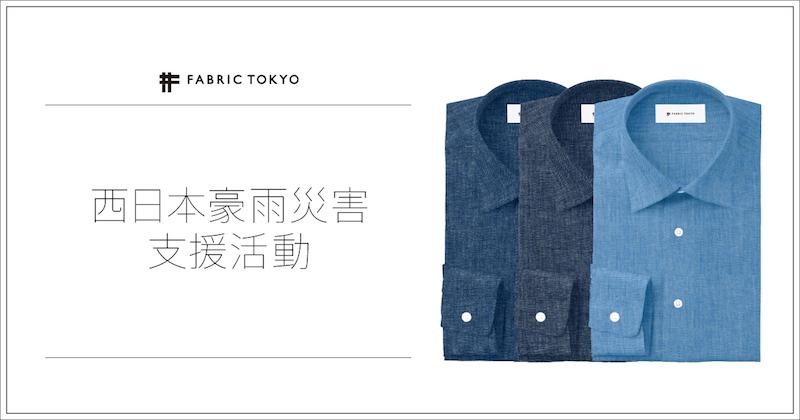西日本豪雨、ファッション業界でも続々と支援の動き