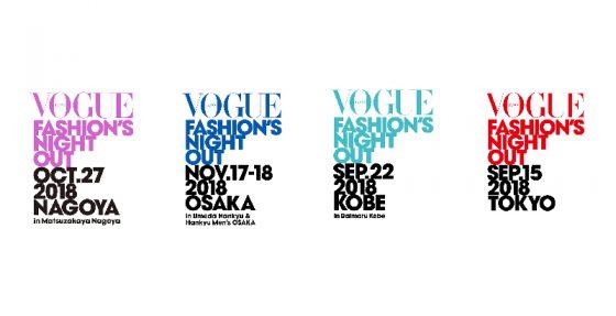 ファッションの祭典「FNO 2018」東京、名古屋、神戸、大阪で開催!