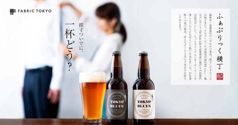 """""""採寸ついでにー杯どう?"""" FABRIC TOKYOでビール片手に採寸ができる「ふぁぶりっく横丁」開催!"""