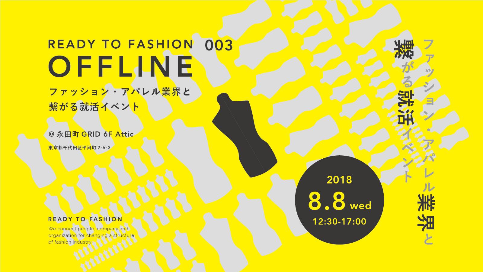 【PD② OFFLINE 003】「登壇:アローズ/ベイクルーズ 」大手アパレル人事が本音で語る。