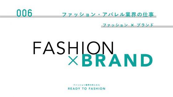 【連載】ファッション・アパレル業界の仕事|vol.6 ブランド求人情報まとめ