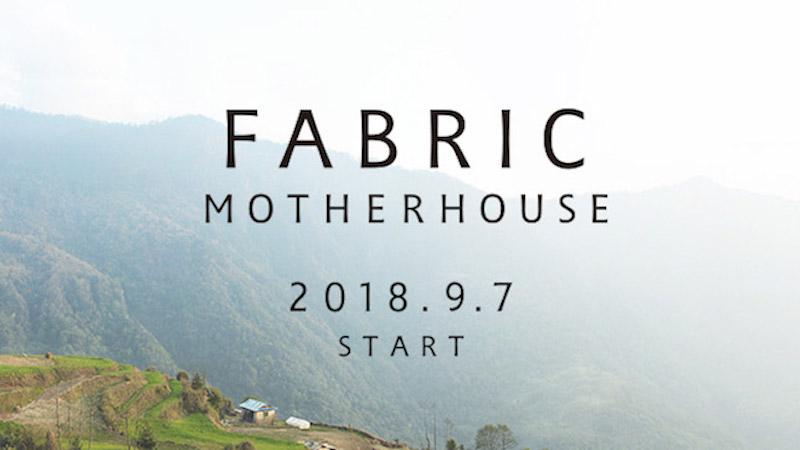 発展途上国の素材・職人の技を世界へ。新ブランド『ファブリックマザーハウス』始動!