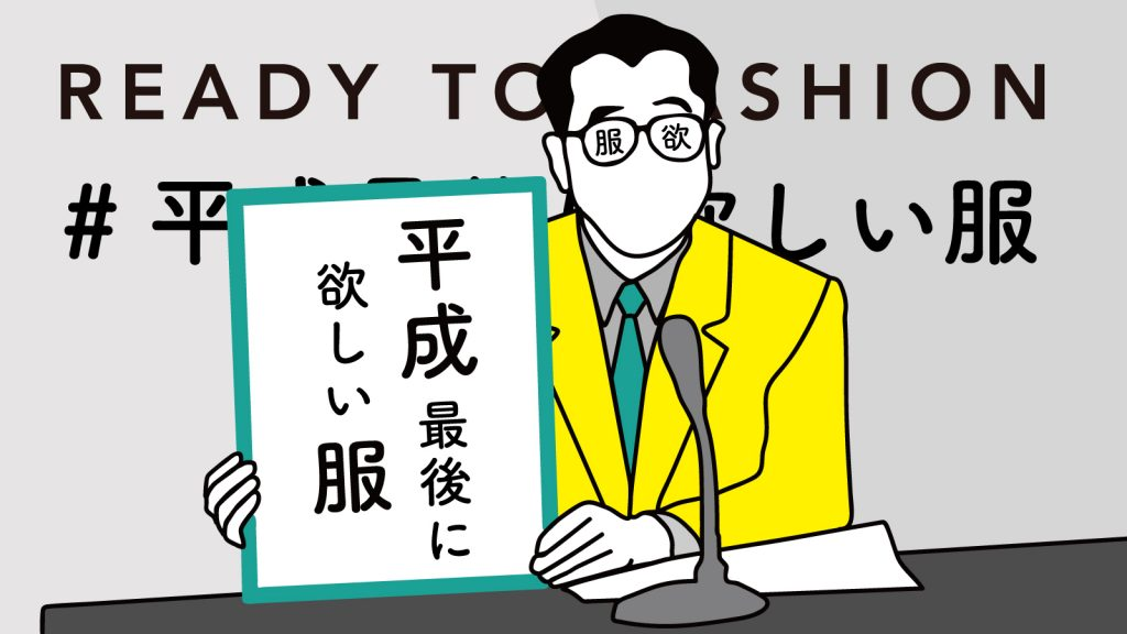 RT&フォロー! #平成最後に欲しい服、投稿したブランド名の商品をプレゼントキャンペーン