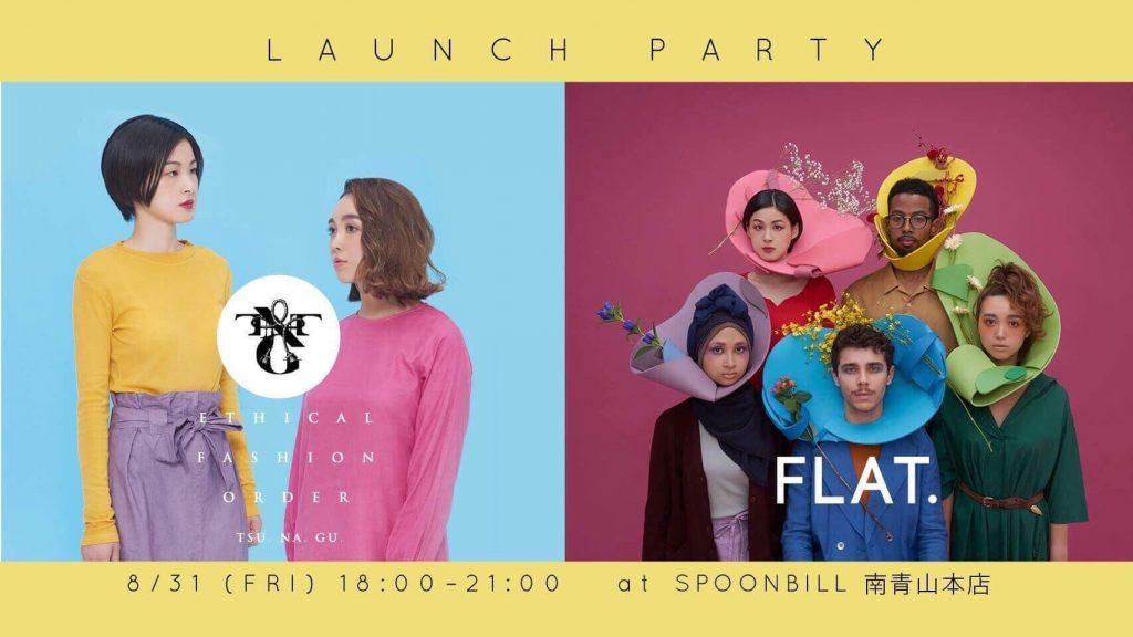 ミレニアルズクリエーターによる新ブランドTSUNAGUと新メディア FLAT. 同時ローンチパーティーを開催!
