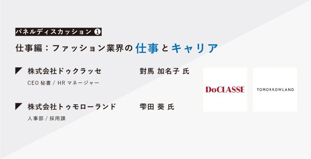 ファッション業界の仕事とキャリア:DoCLASSE/トゥモローランド|READY TO FASHION OFF LINE 003 PD①