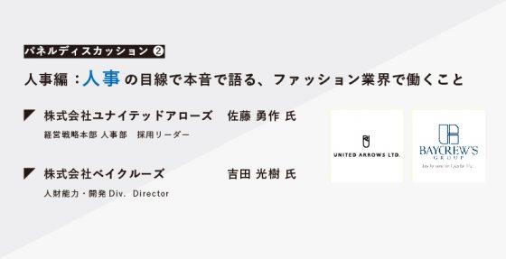 【PD②|OFFLINE 003】「登壇:アローズ/ベイクルーズ 」大手アパレル人事が本音で語る。