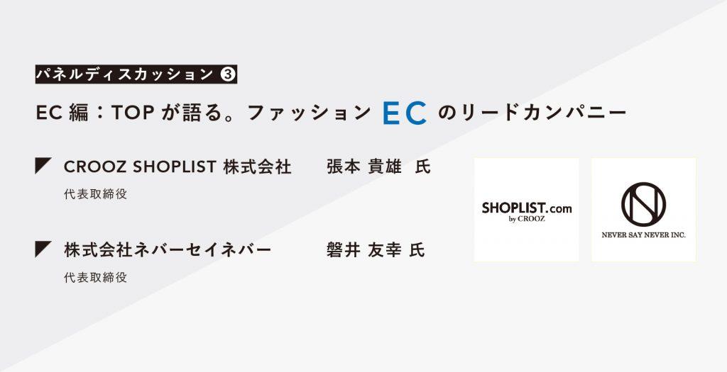 企業のTOPが語るファッションEC:CROOZ SHOPLIST/ネバーセイネバー|READY TO FASHION OFF LINE 003 PD③