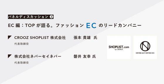 【PD③|OFFLINE 003】「登壇:ショップリスト /NSN 」企業のTOPが語るファッションEC。