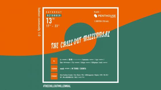 THE CHILL OUT MILLENNIALが開催!東京の若手デザイナー・ブランドとDJの融合イベント