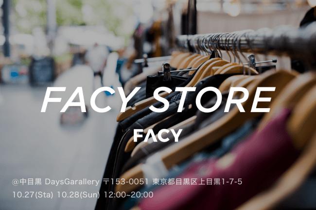 ショップで購入、⼿ぶら帰宅!新体験のポップアップショップ「FACY STORE」中⽬⿊に10/27,28限定オープン