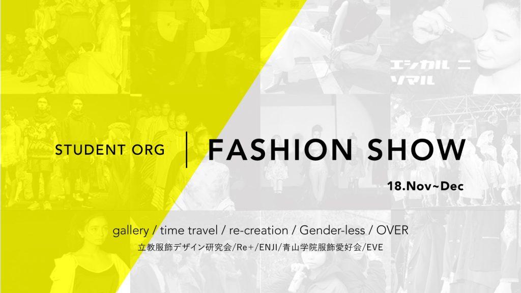 近日開催される学生団体によるファッションショーを特集!!