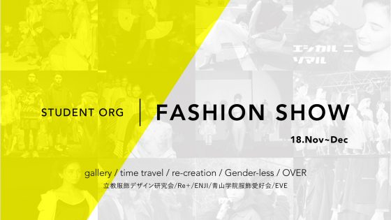 【まとめ|関東】近日開催される学生団体によるファッションショーを特集!!
