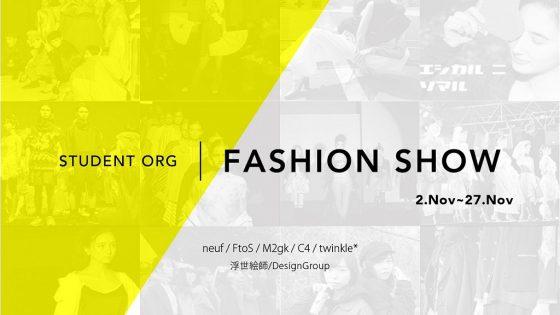 【まとめ|関西】関西の学祭で近日開催されるファッションショーを特集!
