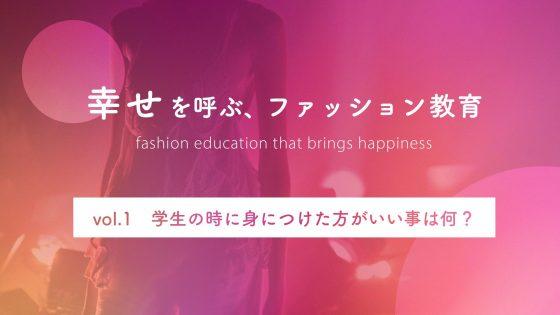 【連載】幸せを呼ぶ、ファッション教育vol.1:学生の時に身につけた方がいい事は何?