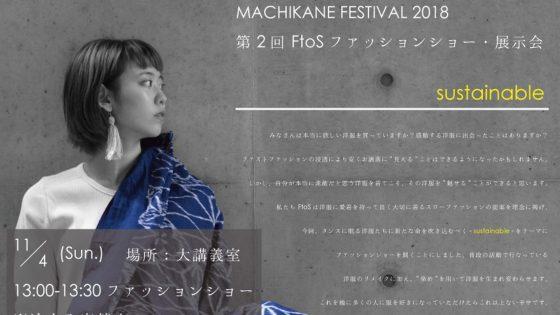 サステイナブルなファッションを表現| 大阪大学「FtoS」がファッションショー・展示会を11月4日(日)に開催