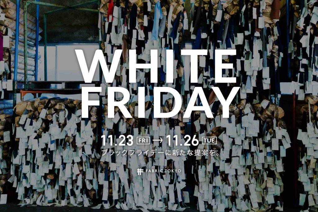 ブラックフライデーを「ホワイト」に。FABRIC TOKYOが工場に眠る良生地のオーダースーツを限定発売