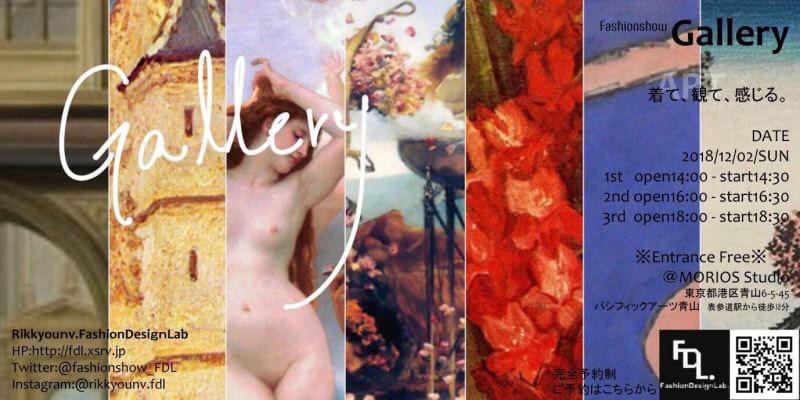 """観て、Art 着て、感じる。 立教大学服飾デザイン研究会がファッションショー""""gallery""""を12月2日(日)に開催!"""