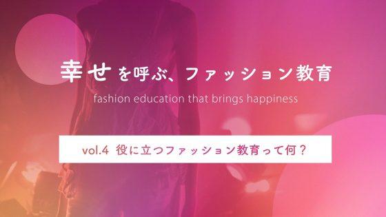 【連載】幸せを呼ぶ、ファッション教育vol.4:役に立つファッション教育って何?