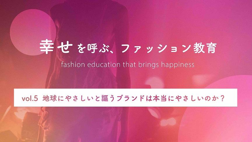 地球にやさしいと謳うブランドは本当にやさしいのか? 幸せを呼ぶ、ファッション教育 Vol.5