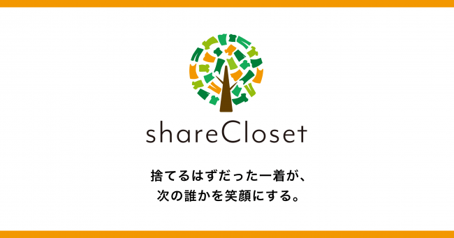 着なくなった洋服を最後まで活かす『shareCloset(シェアクローゼット)』がサービスを開始!