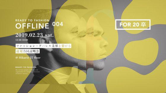 【20卒向け】ファッション・アパレル業界だからこそできる新卒採用合同説明会「READY TO FASHION OFF LINE 004」