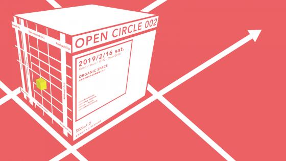 【関西】関西のファッション好きなミレニアルズが集まるイベント「OPEN CIRCLE 002」が開催!
