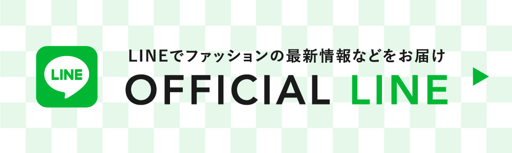 LINEでファッションの最新情報をお届けする READY TO FASHION OFFICIAL LINEはこちら