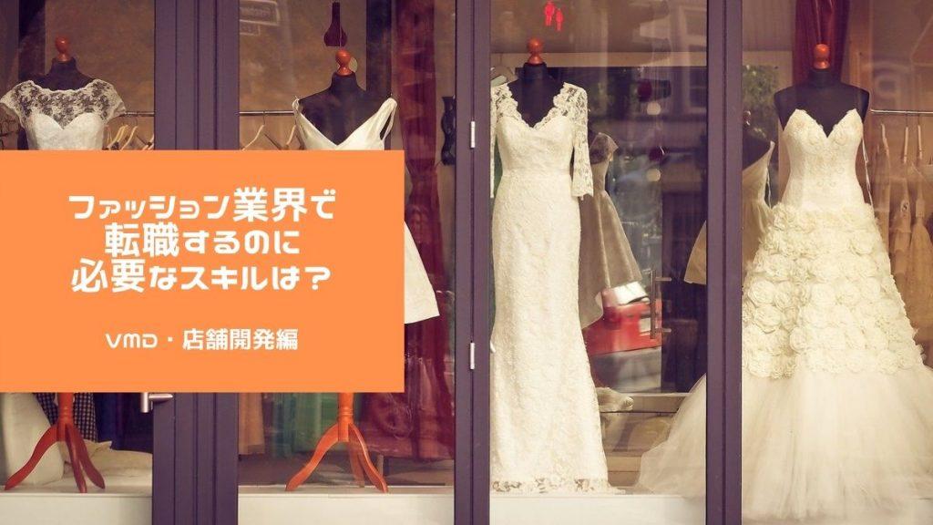 ファッション業界で転職するのに必要なスキルは?  VMD・店舗開発編