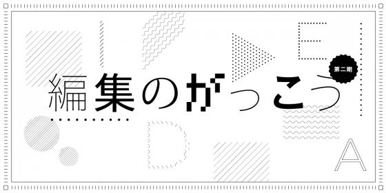 ファッションのデジタル編集者を育成する「編集のがっこう」、好評につき第二弾を開催!