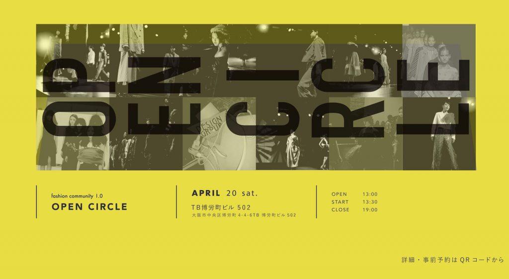 服飾団体の合同説明会「OPEN CIRCLE2.5」が開催決定!