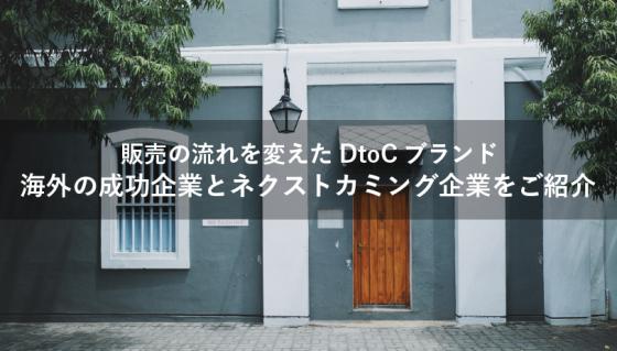 DtoCブランドが販売の流れを変える!海外の成功企業と注目のブランドをご紹介