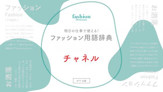 チャネル|明日の仕事で使える!ファッション用語辞典