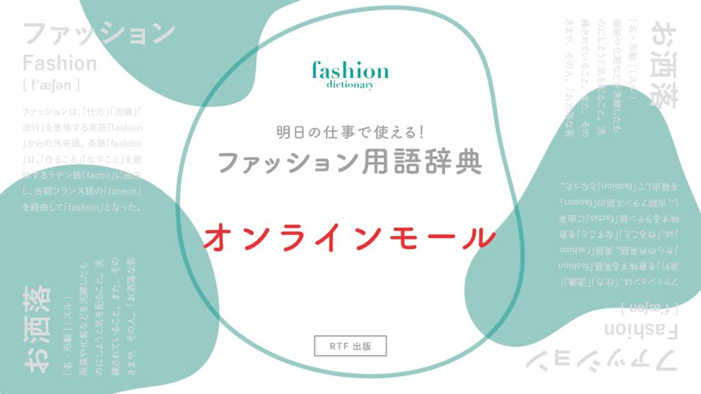 オンラインモール|明日の仕事で使える!ファッション用語辞典