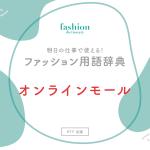 ファッション用語辞典 オンラインモールとは?