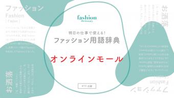 オンラインモール 明日の仕事で使える!ファッション用語辞典