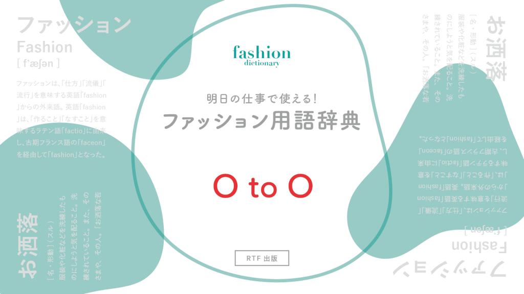 OtoO|明日の仕事で使える!ファッション用語辞典