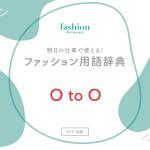 ファッション用語辞典 OtoOとは?