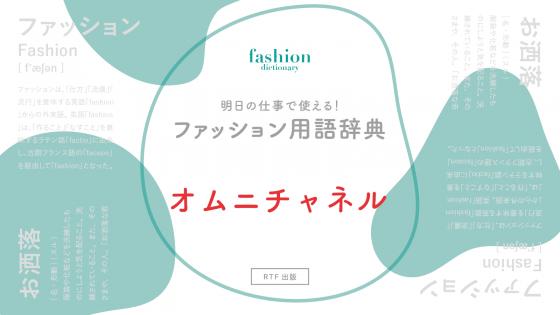 オムニチャネル|明日の仕事で使える!ファッション用語辞典
