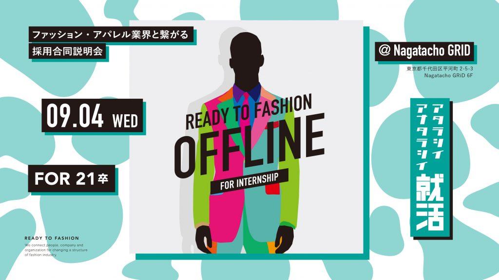 21卒向け!ファッション・アパレル業界だからこそできる新卒採用合同説明会「READY TO FASHION OFF LINE 005」