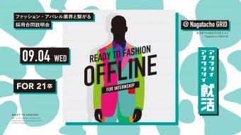 【21卒向け】ファッション・アパレル業界だからこそできる新卒採用合同説明会「READY TO FASHION OFF LINE 005」