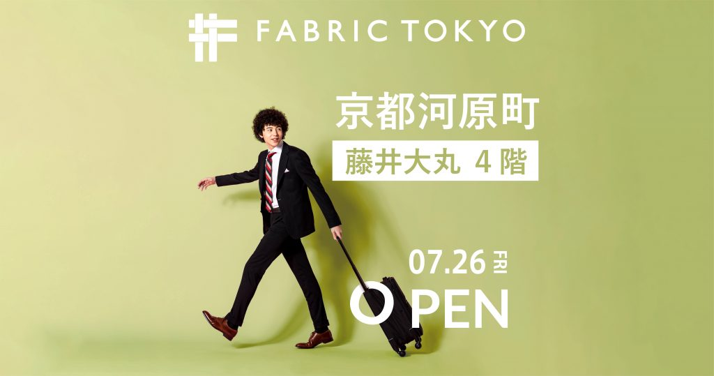 FABRIC TOKYOの京都新店舗オープン