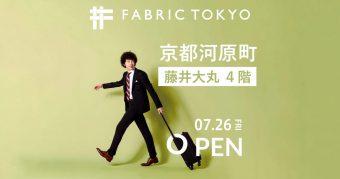 オーダースーツのFABRIC TOKYO、7/26 京都に新店舗オープン!