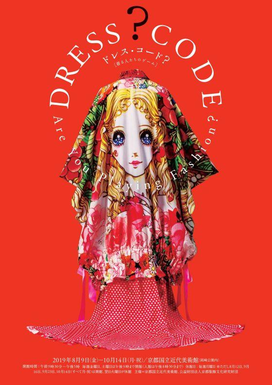 「ドレス・コード?ーー着る人たちのゲーム」展が京都国立近代美術館にて 8 月 9 日 (金) から10 月 14 日 (月) まで開催される。