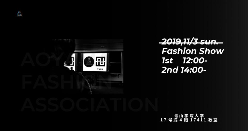 青山学院服飾愛好会がファッションショー「変態」開催!