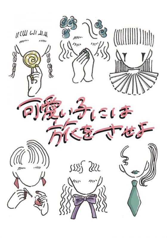 """東京家政大学EVEが今年もファッションショーを開催!テーマは""""可愛い子には旅をさせよ"""""""