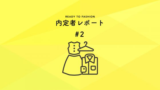 【READY TO FASHION 内定者レポート#2】イベントをきっかけにセレクトショップへ入社。駒澤大学4年 佐藤楓さん