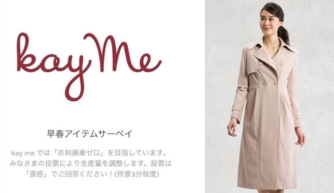 日本製D2Cブランド「kay me(ケイミー)」需要予測で衣料廃棄ゼロへ