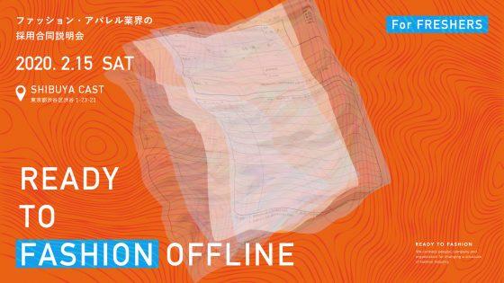 ファッション・アパレル業界特化の2021年卒向け 新卒採用合同説明会「READY TO FASHION OFFLINE 006」が渋谷キャストにて2020年2月15日(土)に開催