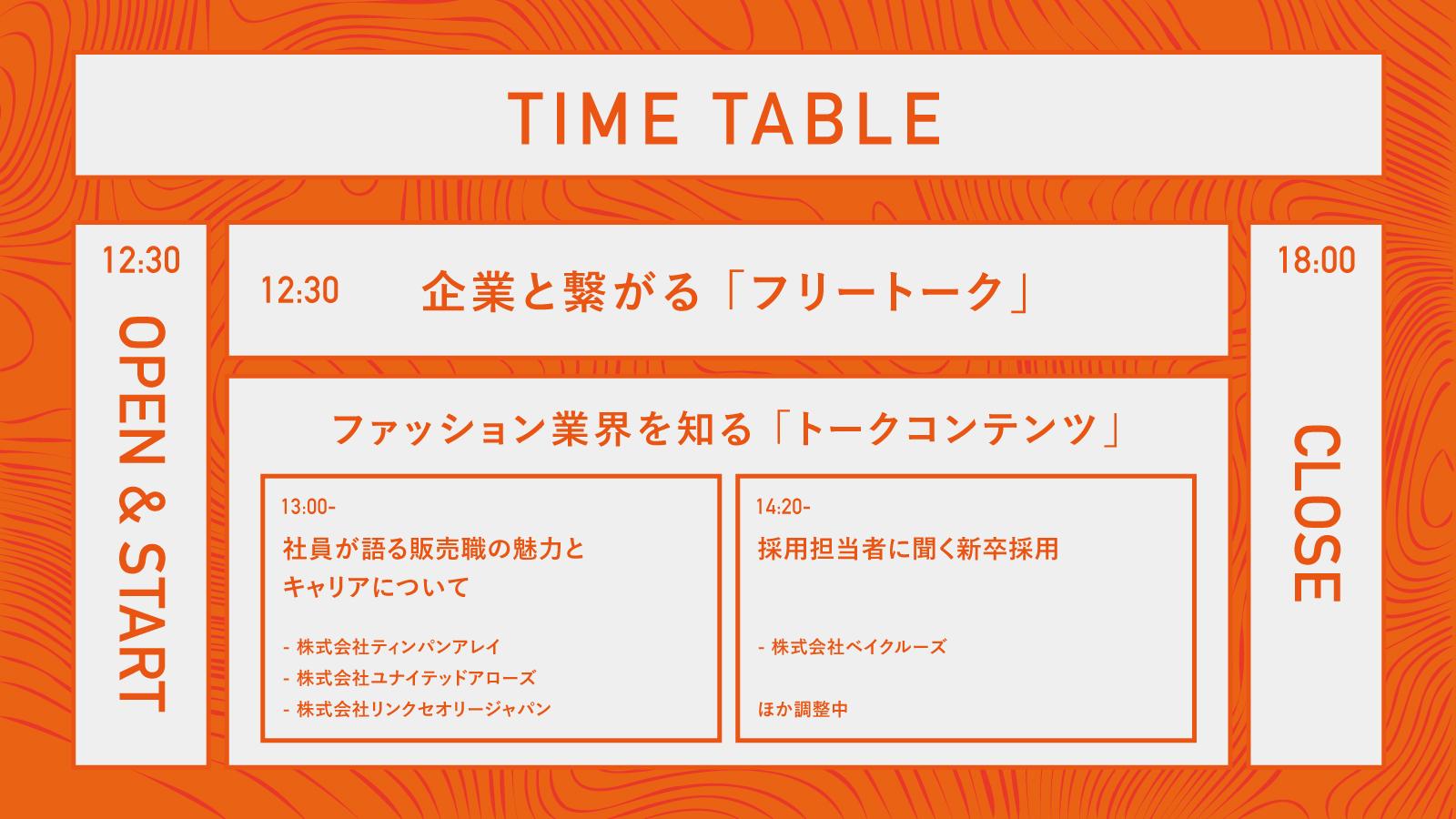 READY TO FASHION OFFLINE 006 タイムテーブル