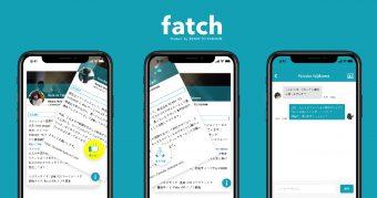 ファッションビジネスの出会いを創るマッチングアプリfacth(ファッチ)とは?